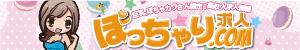 巨乳、ぽちゃカワさん限定!高収入求人情報 〜ぽっちゃり.com〜